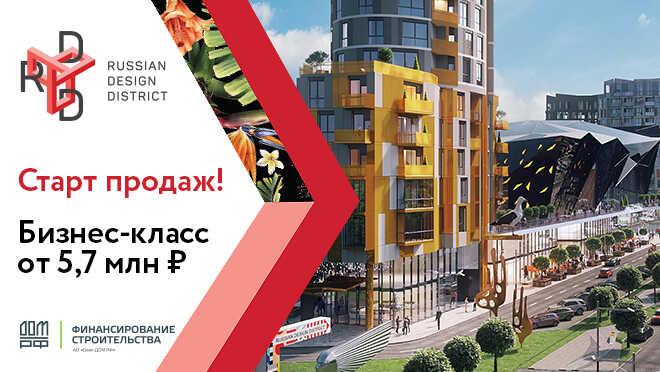 Russian Design District — Ипотека от 6,1% Первый дизайнерский проект